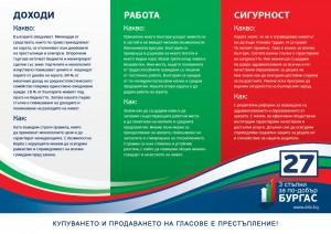 DSBBDF_Bourgas_Veselin_Metodiev_3F_Leaflet_A42