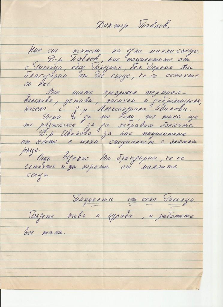 Pismo Giginci