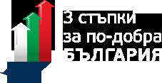 3 стъпки за по-добра България